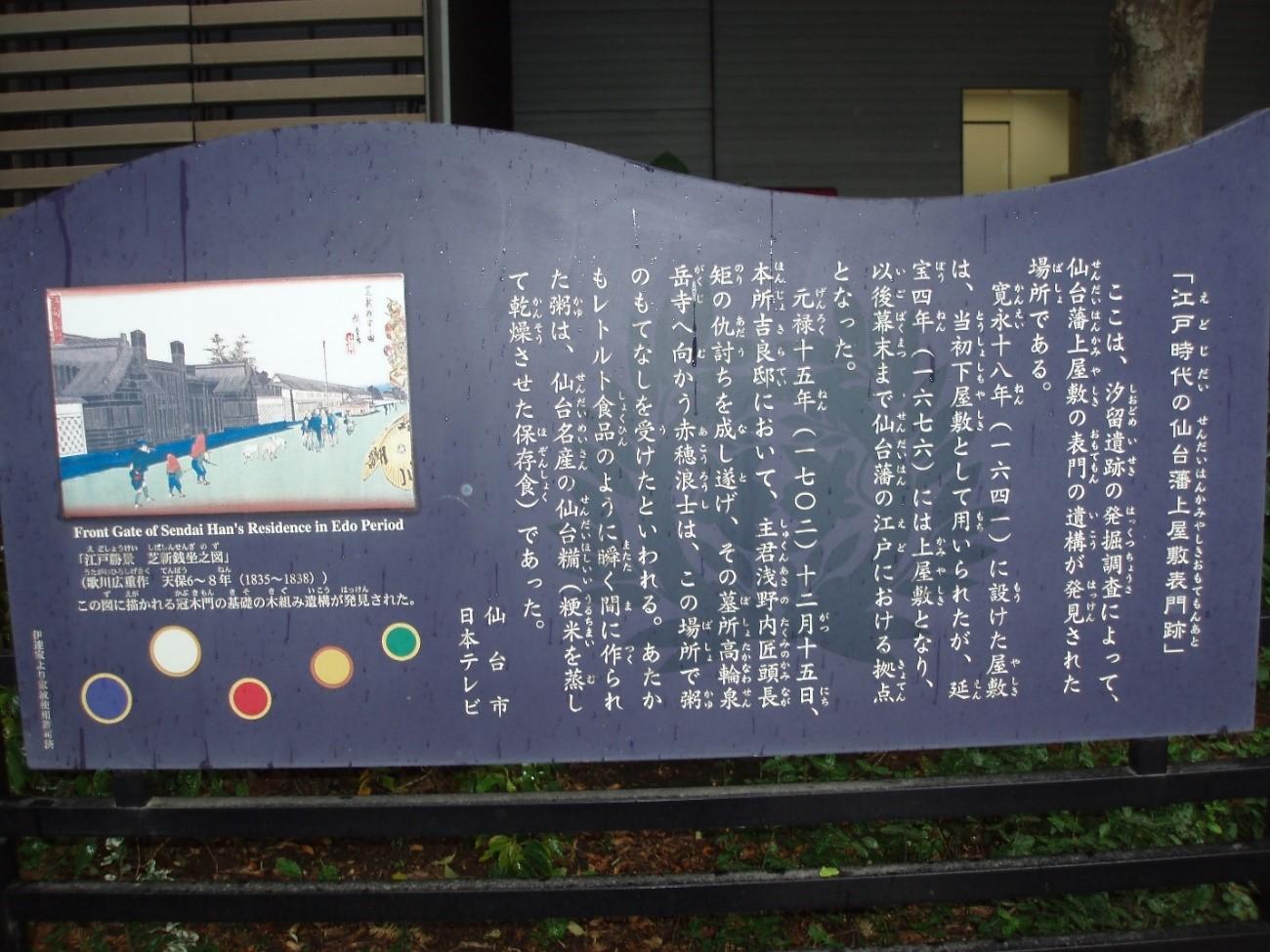 ▲泉岳寺の入り口
