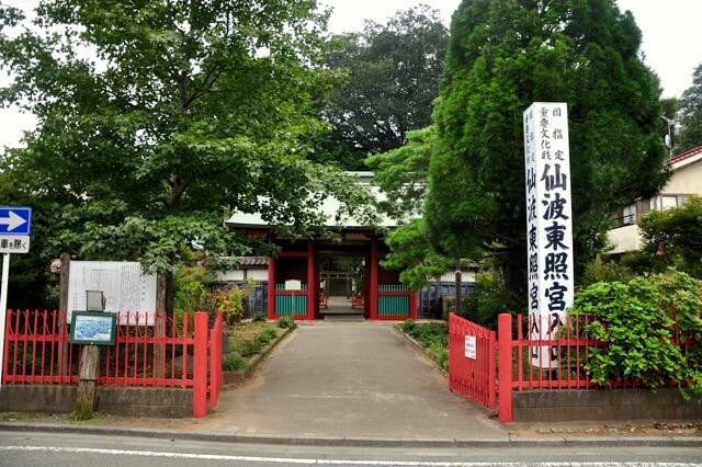(写真)仙波東照宮入口