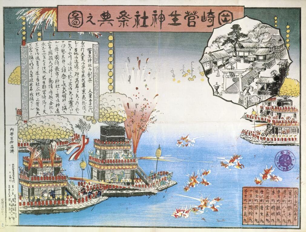 (写真)菅生祭 大正時代の絵図