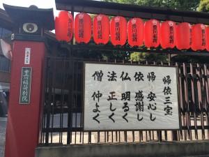 豊川稲荷東京別院_40
