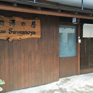 【2】Ryokan Sawanoya