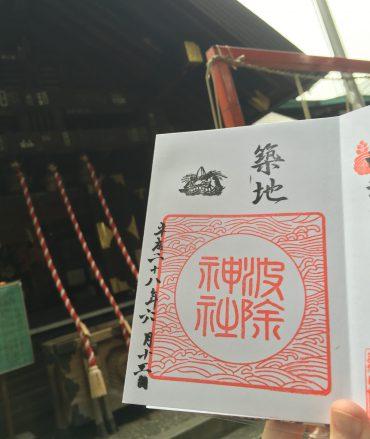 Namiyoke Inari Jinja(Shrine)