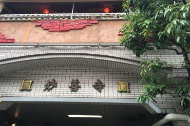 Myozenji(temple)