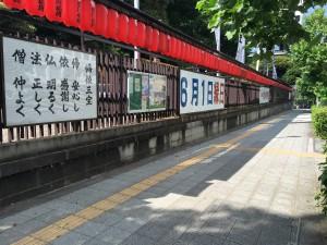 豊川稲荷東京別院_37