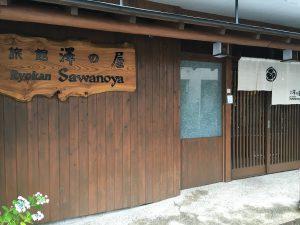 旅館 澤の屋_02