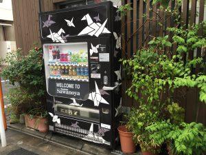 旅館 澤の屋 オリジナル自動販売機