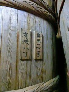 okazakimiso3